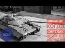 Chieftain/T95 - Когда светляк не хочет светить! Фарм на Степях.Мастер.World Of Tanks. WOT XBOX PS4