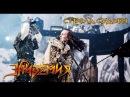 Эпидемия - Стрела Судьбы official video