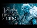 Игра престолов 8 сезон Обзор / Трейлер 2 на русском