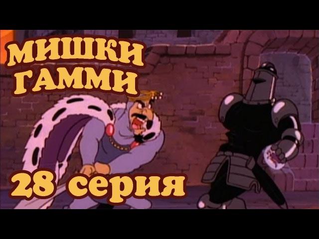 Приключения мишек Гамми. 28 серия( Забавы рыцарей)