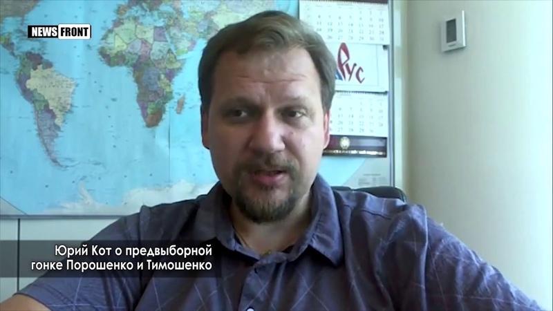 Украина остается лабораторией для опытов Юрий Кот о предвыборной гонке Порошенко и Тимошенко