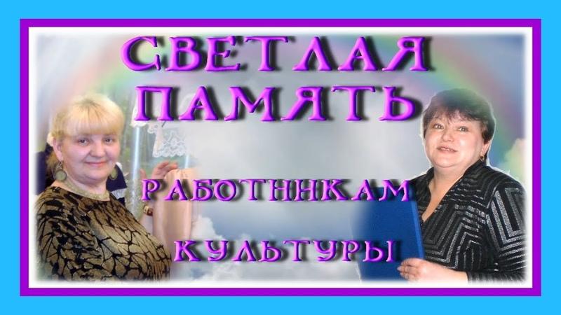 Светлая память работникам культуры Талицкого ГО Зязевой И. В. и Язовских Т. С.