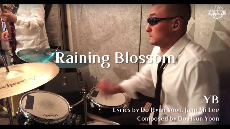 [YB-TV] ZIGU LIVE _ 꽃비(Raining Blossom) 15.07.18