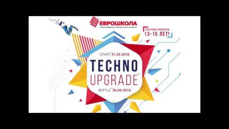Techno Upgrade - английский для подростков 13-15 лет