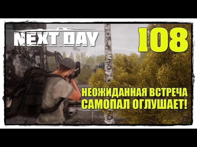 Next Day: Survival - Выживание 108 НЕОЖИДАННАЯ ВСТРЕЧА!