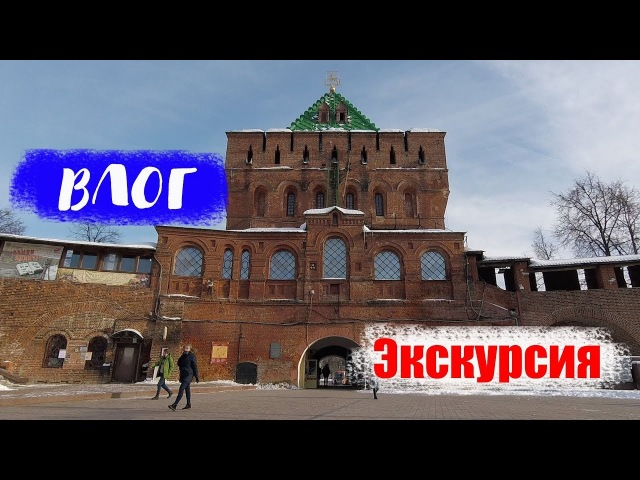 Влог. Экскурсия в музей. Кремль. Блондинка ТВ