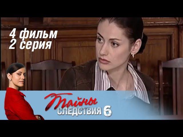 Тайны следствия. 6 сезон. 4 фильм. Защита свидетеля. Серия 2