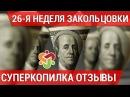 СуперКопилка ОТЗЫВЫ Депозит для 26 ой недели Закольцовки