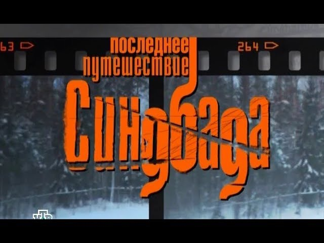 Последнее путешествие Синдбада 11 серия (2007)