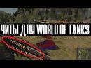 НОВЫЙ РАБОЧИЙ ЧИТ на золото в World of Tanks 2018!
