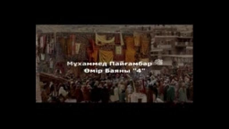 Пайғамбарымыз ﷺ Өмір Баяны 4-бөлім Ұстаз Ерлан Ақатаев