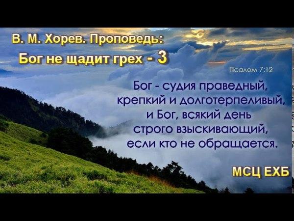 Бог не щадит грех - 3. В. М. Хорев. МСЦ ЕХБ.
