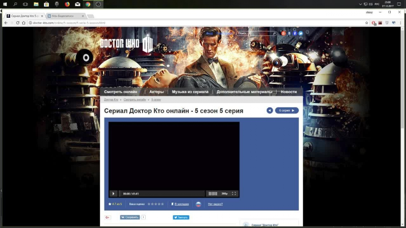 Доктор Кто 5 сезон 5 серия