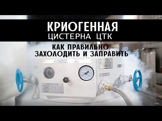 Криогенная цистерна ЦТК 0,5- как правильно захолодить и заправить