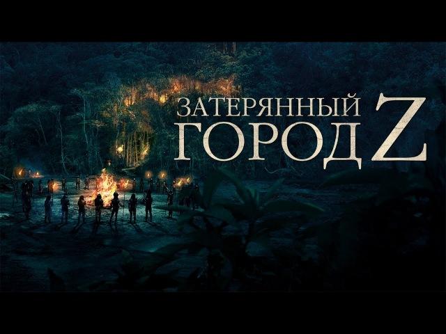 Затерянный город Z / The Lost City of Z (2016) смотрите в HD