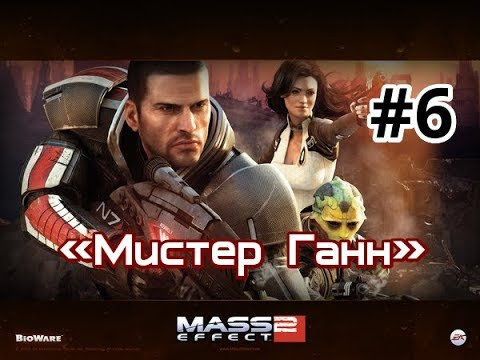BAND FROM HELL ► Let's Play ► Mass Effect 2 ► Мистер Ганн 6