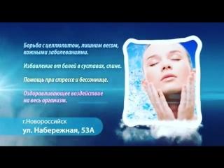Криосауна в Новороссийске