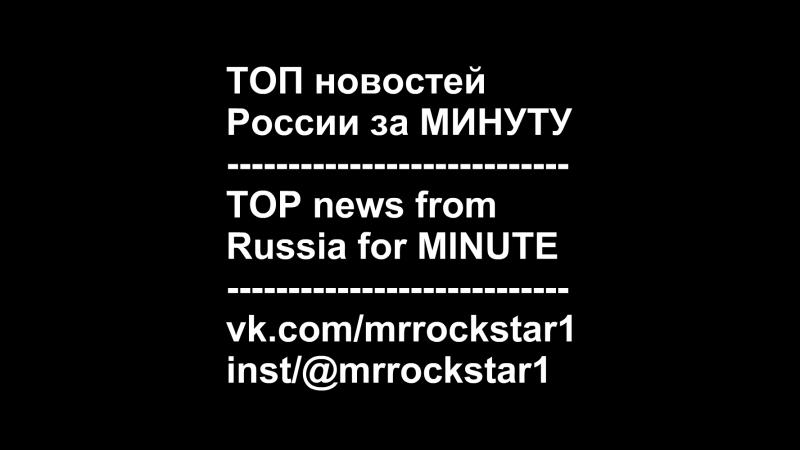 ТОП новостей России за МИНУТУ Украина Сирия Путин/TOP news from Russia for MINUTE Ukraine Syria Putin