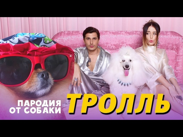 Время и Стекло - Тролль (ПАРОДИЯ от СОБАКИ) / МС ПОНЧИК - СУПЕРСТАР