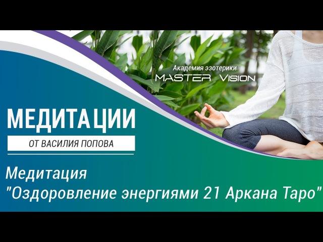 Медитация Оздоровление энергиями 21 Аркана Таро