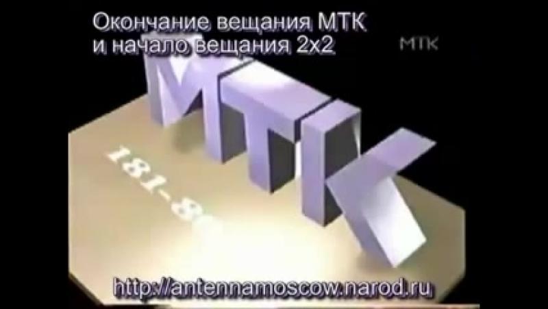 Заставка конца эфира (МТК, 1992-1995)