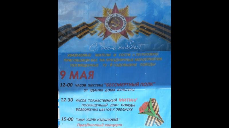 Митинг к Дню 73-й годовщине Победы .п. Тёгро-озеро - 2018г.