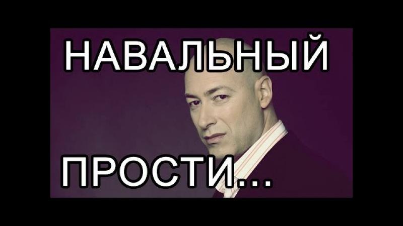 Д Гордон спалил Навального Заказухи олигархов друг на друга