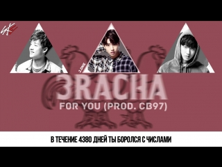 FSG Eternity | 3RACHA  For you рус.саб