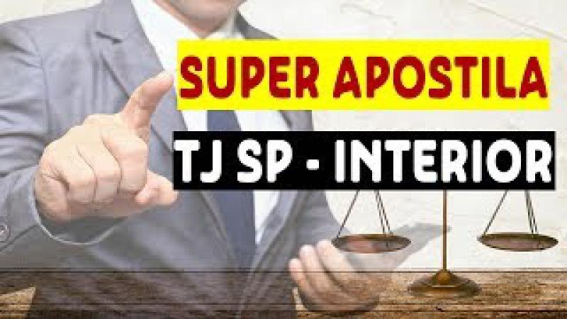 Apostila Escrevente TJ SP Interior PDF (download) 2018 - Seja Aprovado no TJ SP
