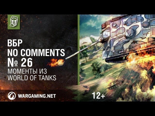 Моменты из World of Tanks. ВБР: No Comments 26 [WOT]