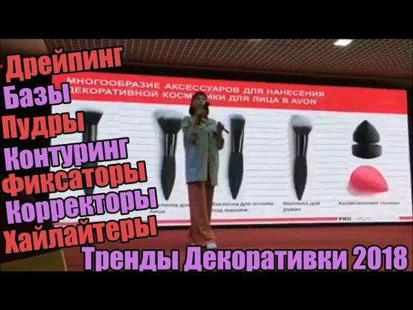Профессиональная Программа Макияжа ЛЕКЦИЯ Софья Каплан