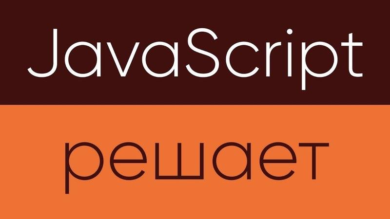 JavaScript Решает Прогресс бар и таймер