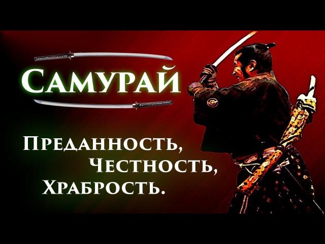 Величайшие воины мира. Самураи