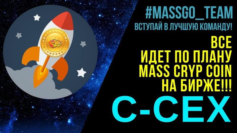 MASSCRYP Coin начал торговаться на первой бирже C-CEX.COM