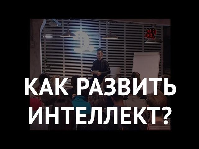 Что такое интеллект и как его развивать Сноб, Андрей Курпатов xnj nfrjt byntkktrn b rfr tuj hfpdbdfnm cyj,, fylhtq rehgfnj