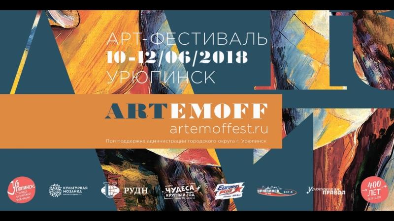 Арт-фестиваль ARTEMOFF /г. Урюпинск, 10-12 июня 2018 года/