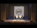 Барабанщики «The crush» Танец Hey pachuco (Анна Кириллова)