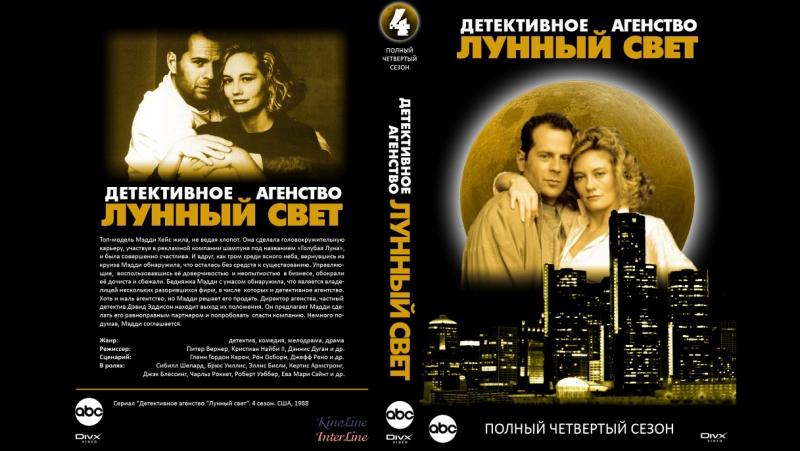 Детективное агентство Лунный свет Сезон 4 Серия 6