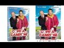 La Coppia dei Campioni (2016) italiano Gratis