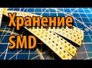 Как правильно хранить SMD компоненты