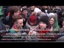 Митинг Фриков 28 января Нарезка комментариев школьников Навального