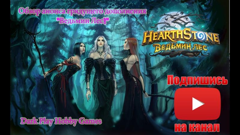 """Hearthstone. Обзор анонса дополнения """"Ведьмин Лес!"""""""