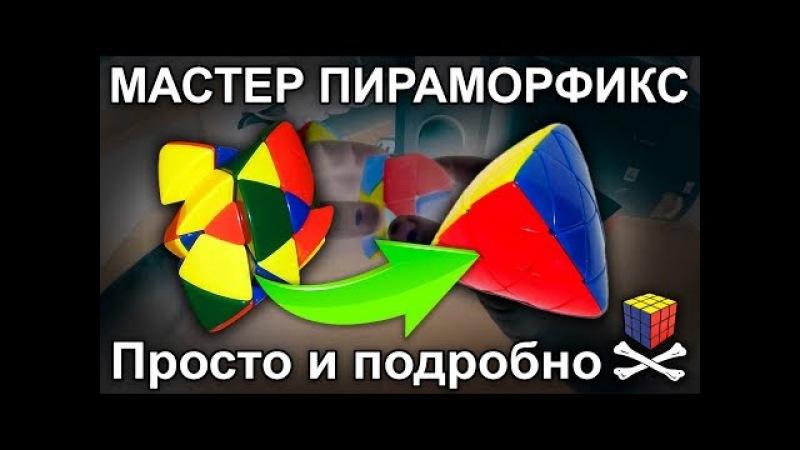 Сборка мастер пираморфикс, как простой кубик Рубика