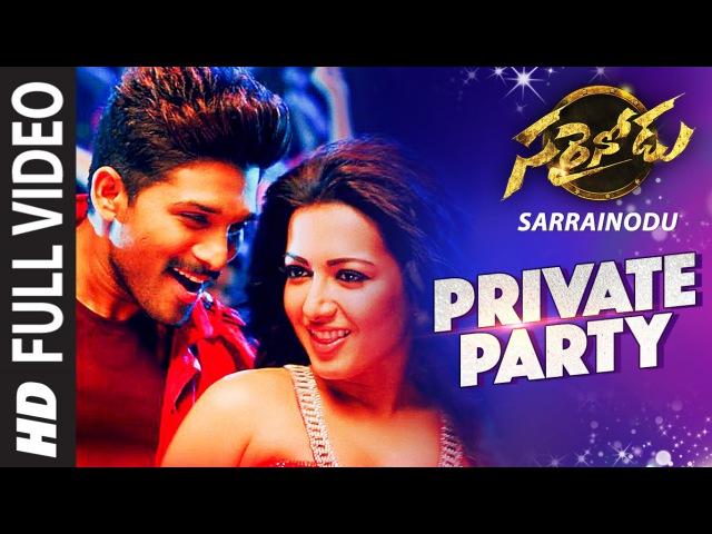 PRIVATE PARTY Full Video Song || Sarrainodu || Allu Arjun, Rakul Preet || Telugu Songs 2016