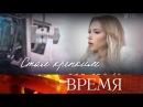 Девушка с характером и песня со стержнем Юлия Самойлова готовится покорить «Евровидение».
