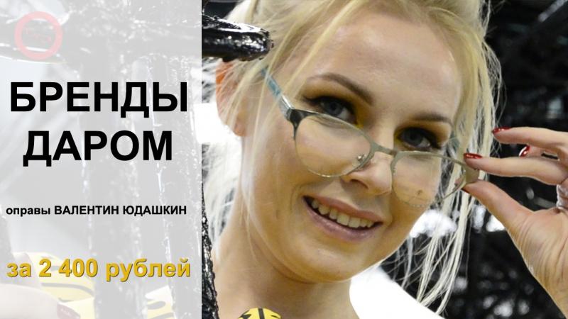Все оправы Валентина Юдашкина за полцены!