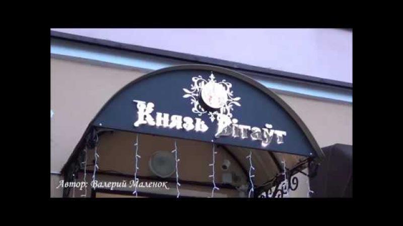 Князь Вітаўт у цэнтры Бярэсця! Brest! Street! Vitovt!