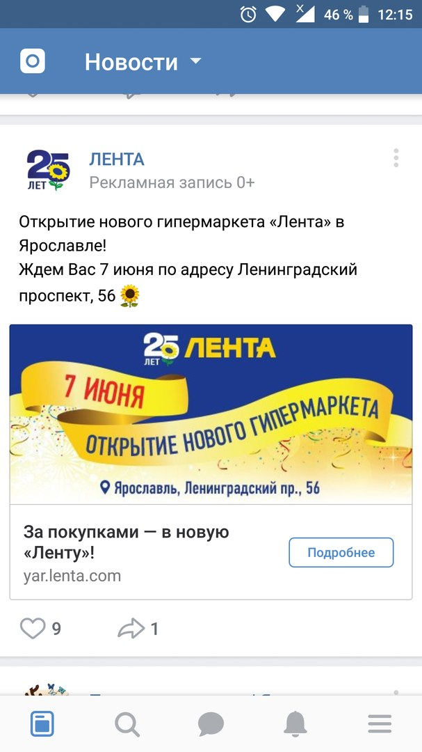 Скриншот рекламной компании