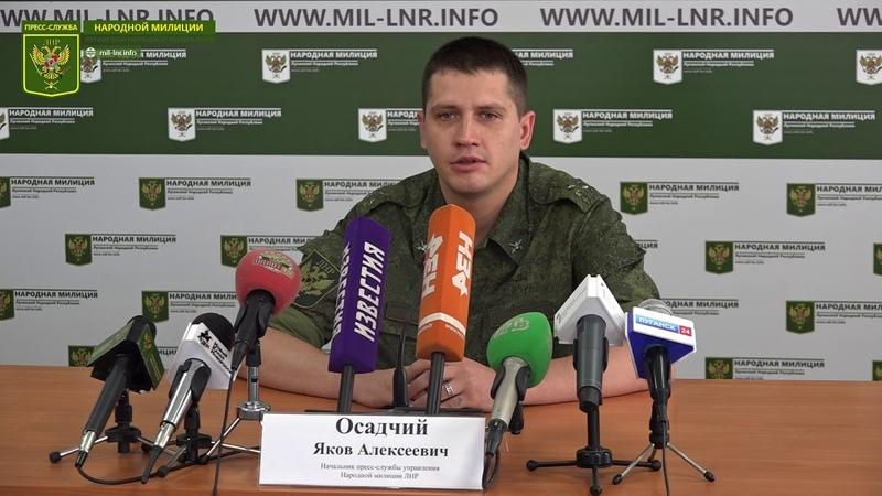 17 июля 2018 г. Заявление начальника пресс-службы управления Народной милиции ЛНР
