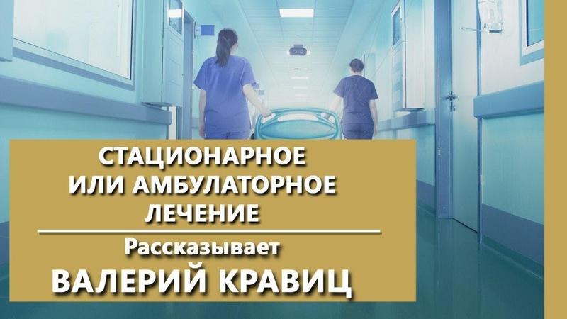 Амбулаторное и стационарное лечение в психиатрической клинике